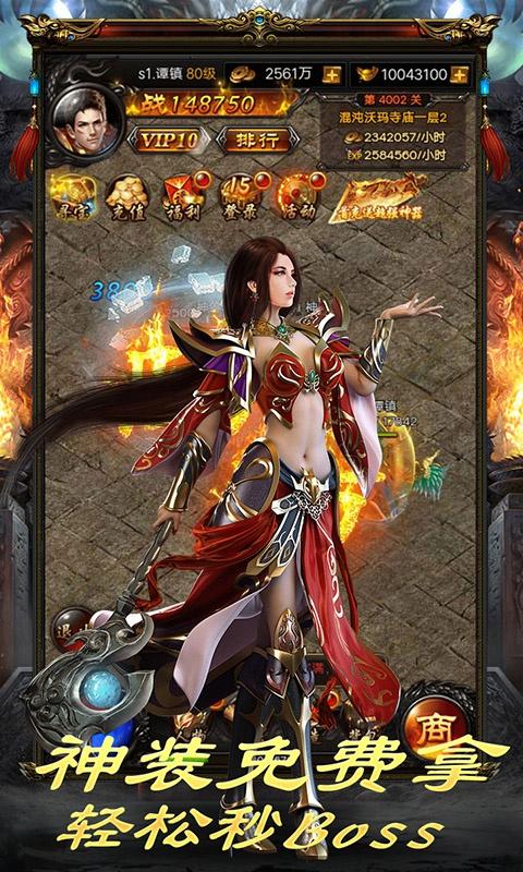 烽火龙城游戏截图4
