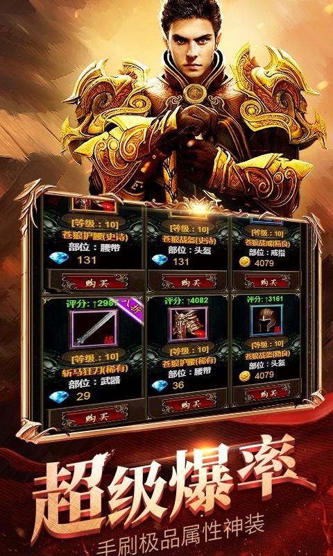 王者霸业游戏截图5