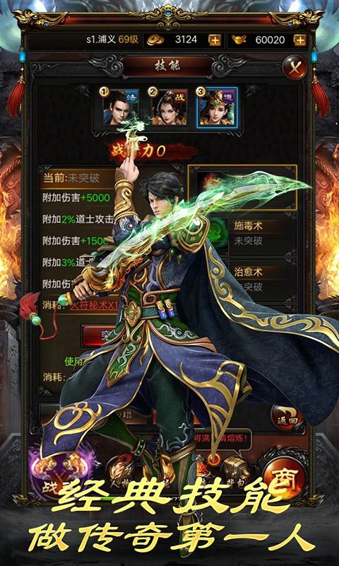 烽火龙城游戏截图3