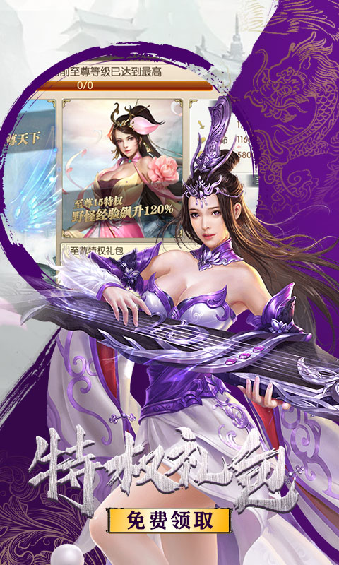 剑道仙语(海量版)游戏截图4