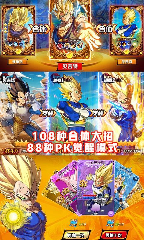 疾风小侠(龙珠Z超)游戏截图1