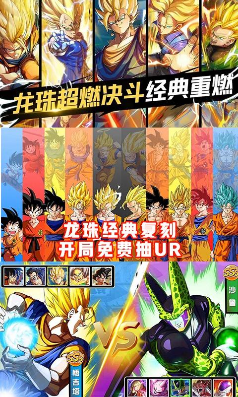 疾风小侠(龙珠Z超)游戏截图4