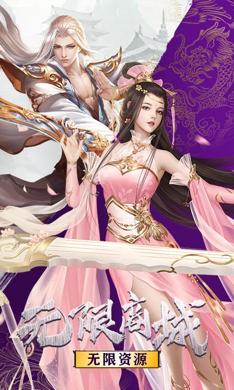 剑道仙语海量版游戏截图1