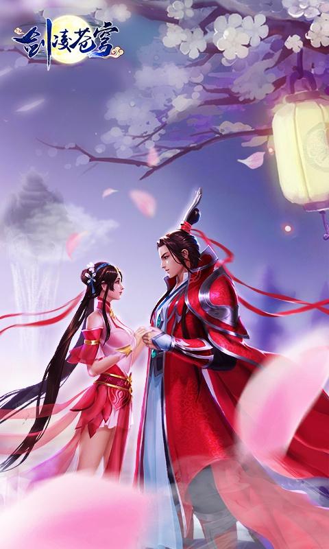 剑凌苍穹(星耀版)游戏截图2
