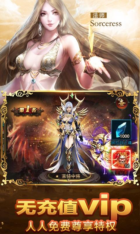 皇者(永恒魔幻)游戏截图2