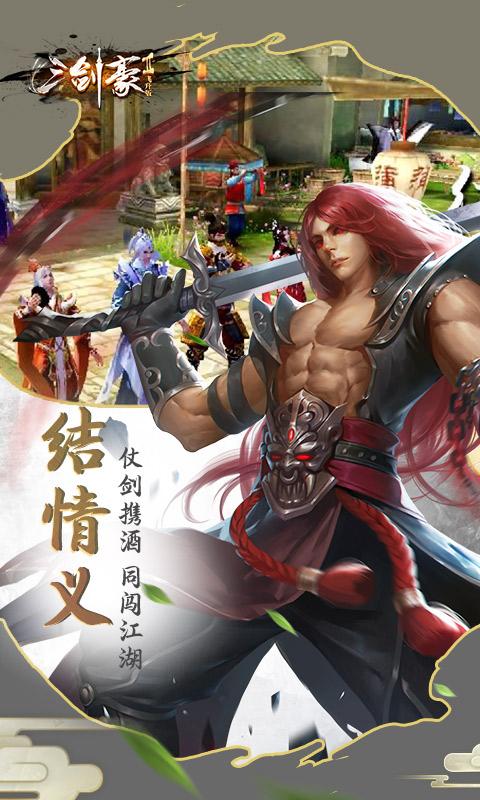 三剑豪2(飞升版)游戏截图2