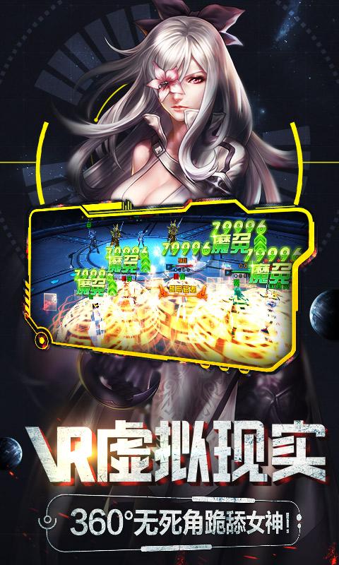 女神星球(X战娘商城版)游戏截图2
