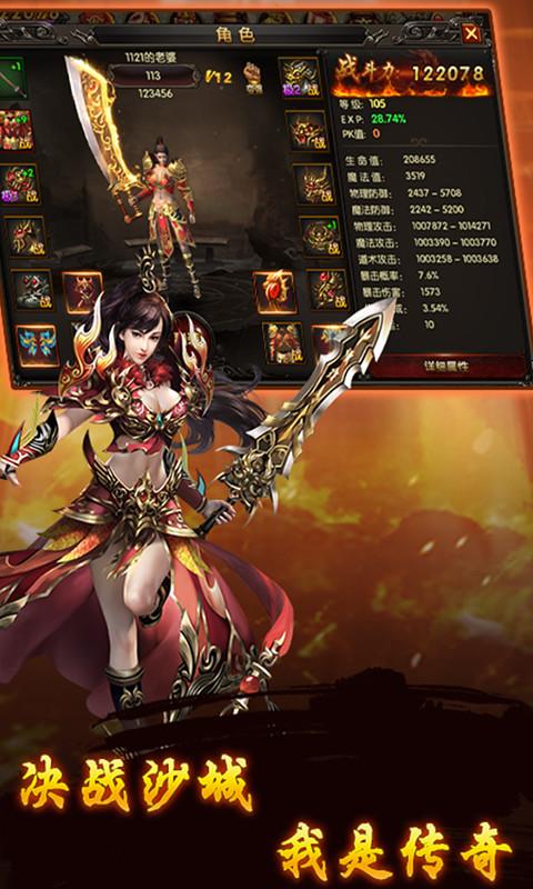 武之影魅游戏截图5
