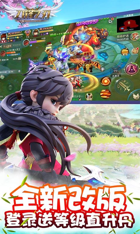 飞雪连天星耀版游戏截图2