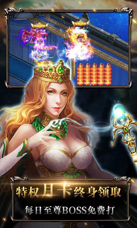 神座(星耀版)游戏截图3