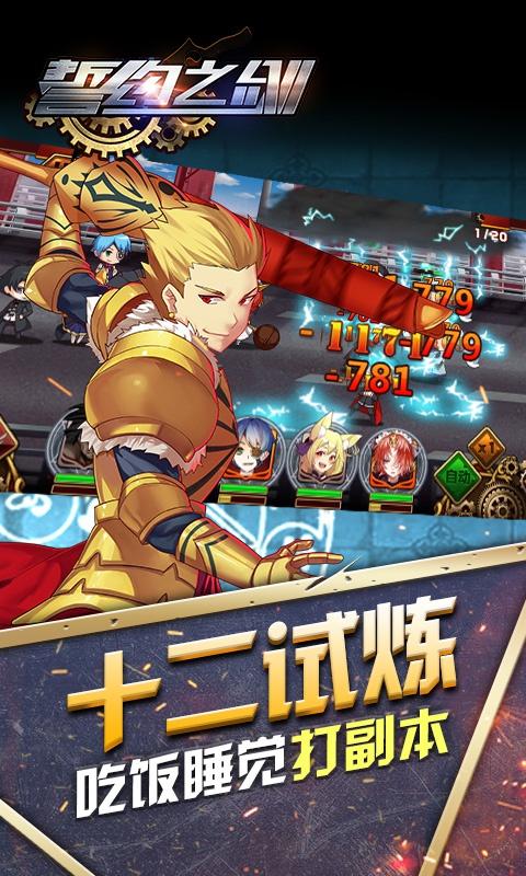 誓约之剑海量版游戏截图4