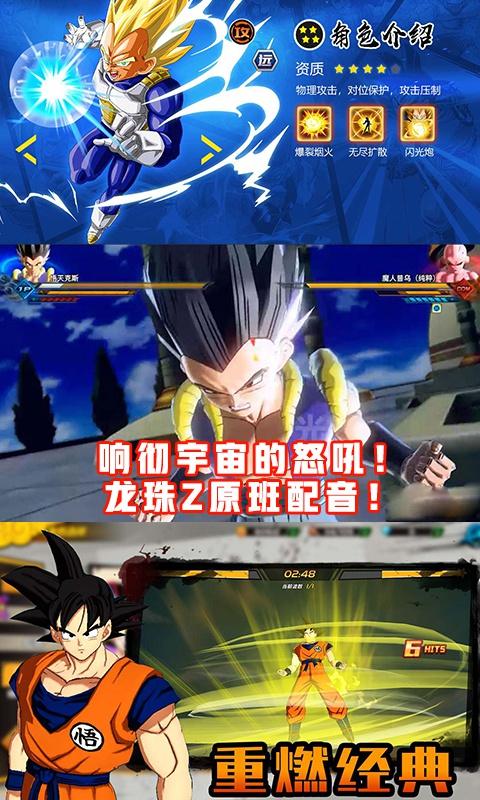 疾风小侠(龙珠Z超)游戏截图2