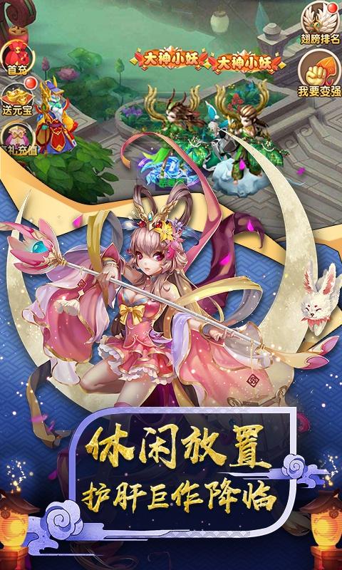 神仙与妖怪重置版游戏截图5