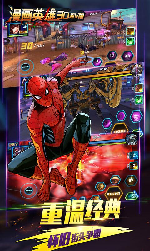 漫画英雄3D(至尊版)游戏截图5