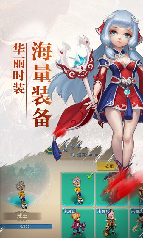 诛仙封神传(梦回奇缘)游戏截图2