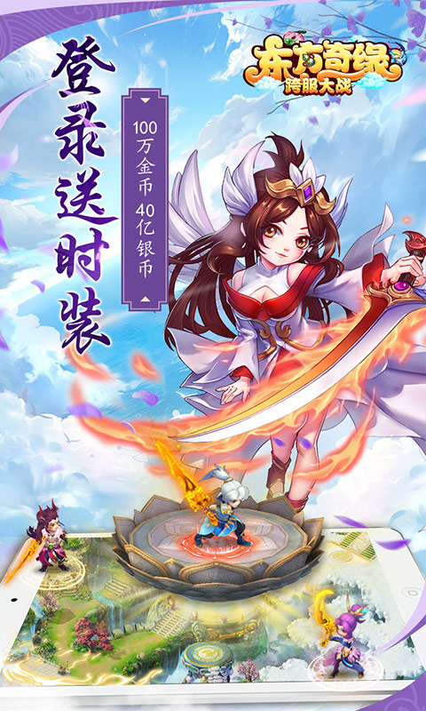 东方奇缘(超梦西游)游戏截图1