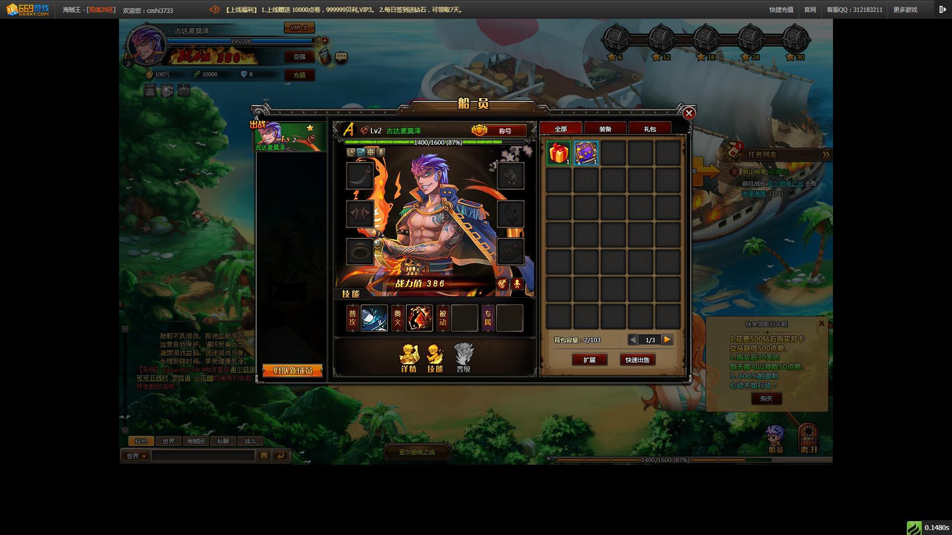海贼王游戏截图1