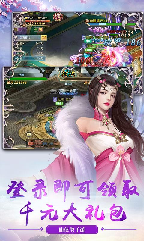 剑决天下(星耀版)游戏截图3