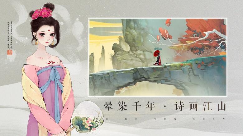 轩辕剑龙舞云山游戏截图1