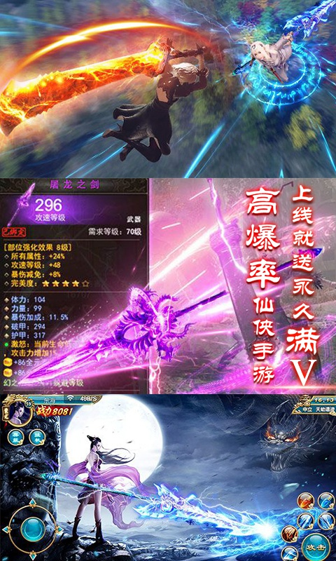 平妖传OL游戏截图1