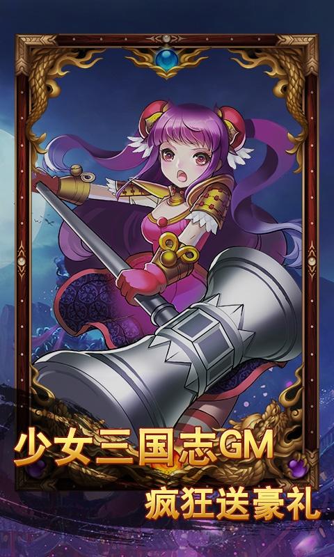 少女三国志GM版游戏截图4