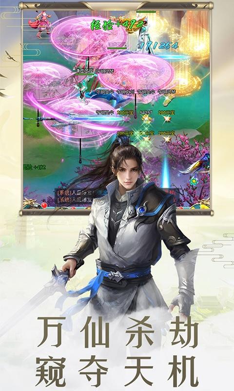 傲剑情缘游戏截图2