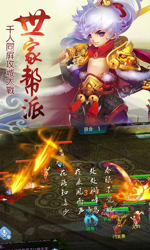 儒道至圣Ⅱ游戏截图3