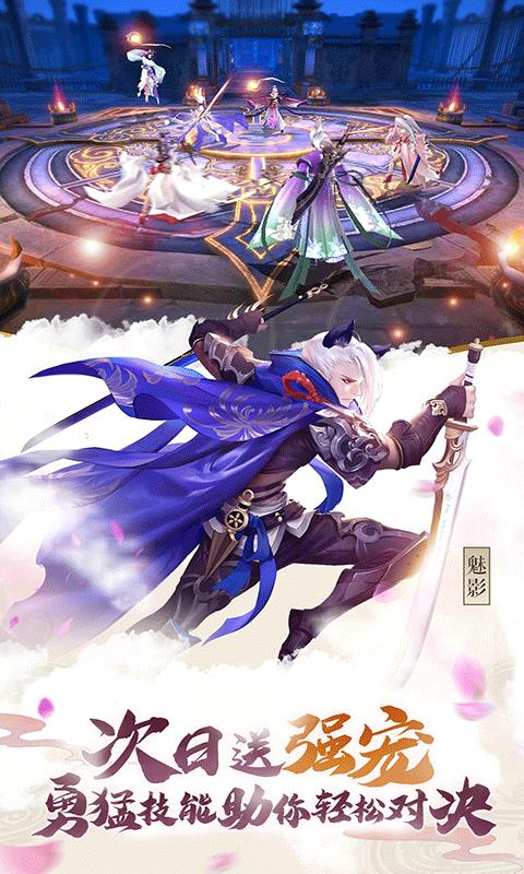 苍穹之剑2(福利版)游戏截图5