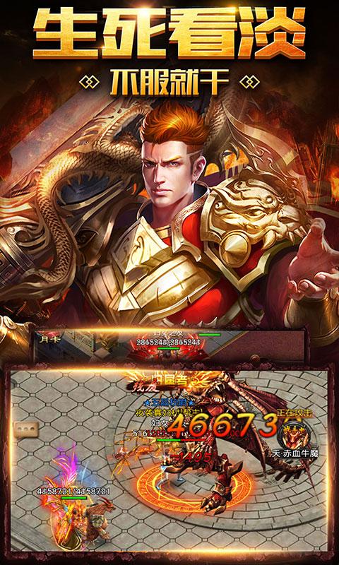 霸王传(飞升版)游戏截图1