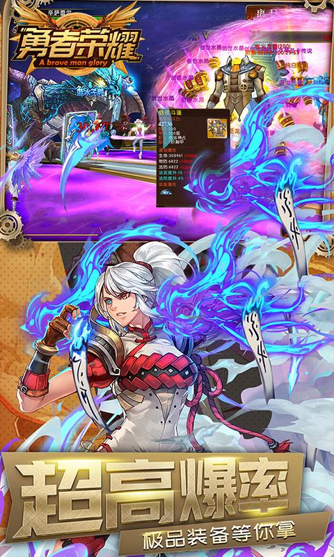 勇者荣耀(福利版)游戏截图1