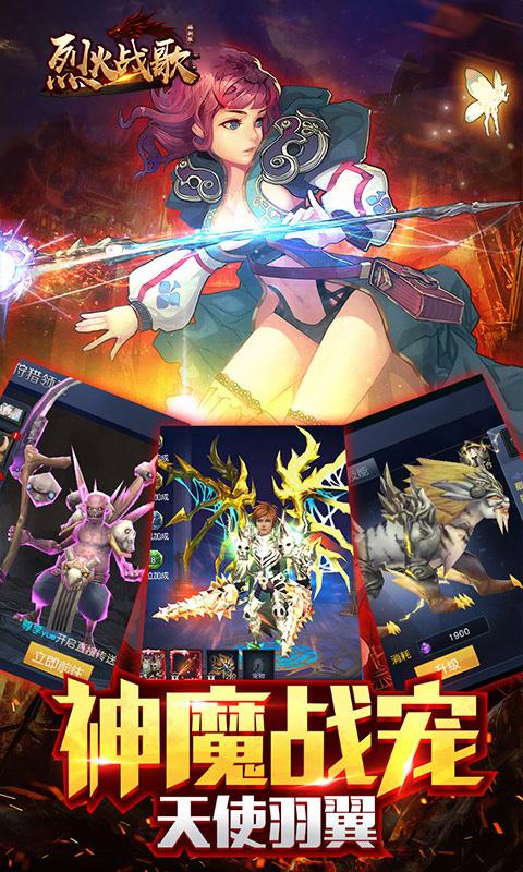烈火战歌福利版游戏截图2
