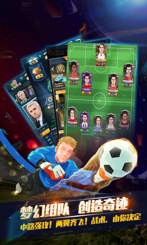 荣耀足球(至尊版)游戏截图2