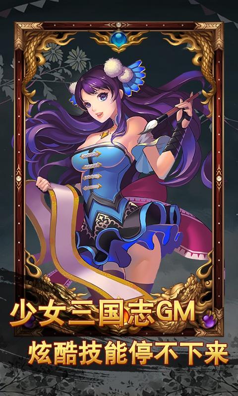 少女三国志GM版游戏截图3