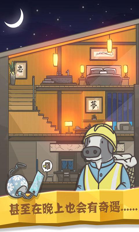 月兔历险记游戏截图1