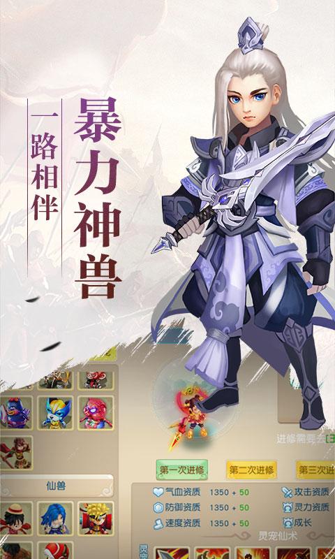诛仙封神传(梦回奇缘)游戏截图3