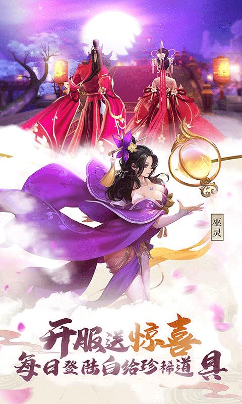 苍穹之剑2(福利版)游戏截图2