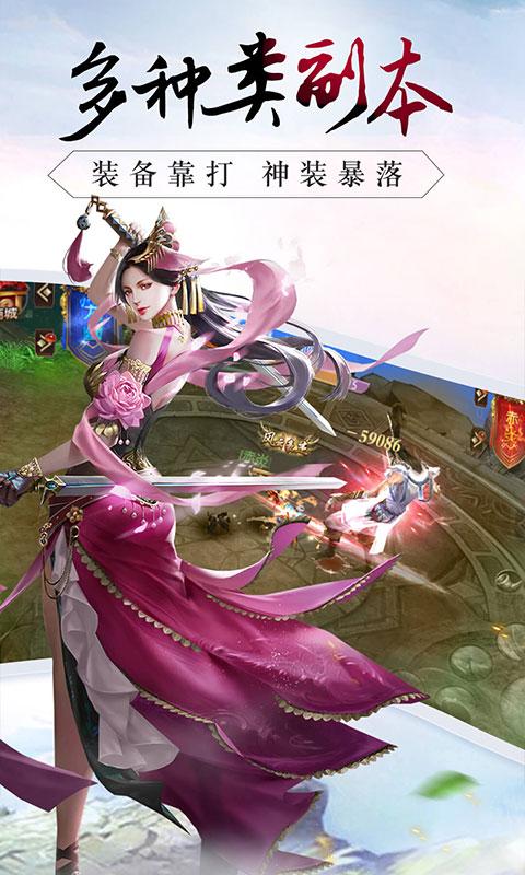 战仙传(缥缈仙界)游戏截图4