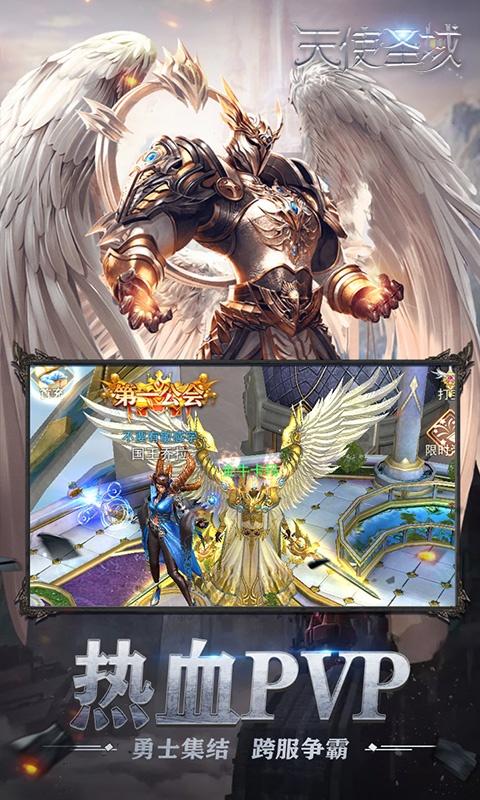 天使圣域(星耀版)游戏截图3