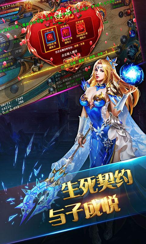 魔灵兵团:热血御龙游戏截图3