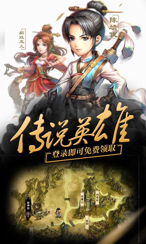 轩辕剑群侠录(飞升版)游戏截图2