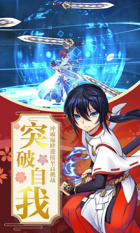 蜀山正传(九州异闻录)游戏截图2