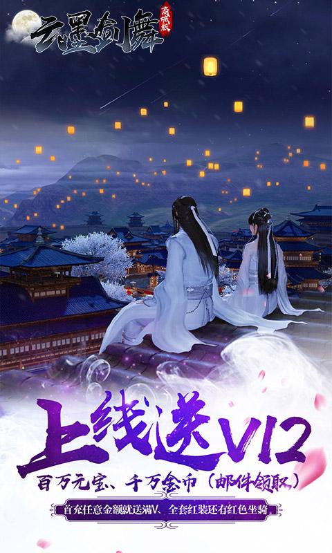 云墨剑舞(商城版)游戏截图2
