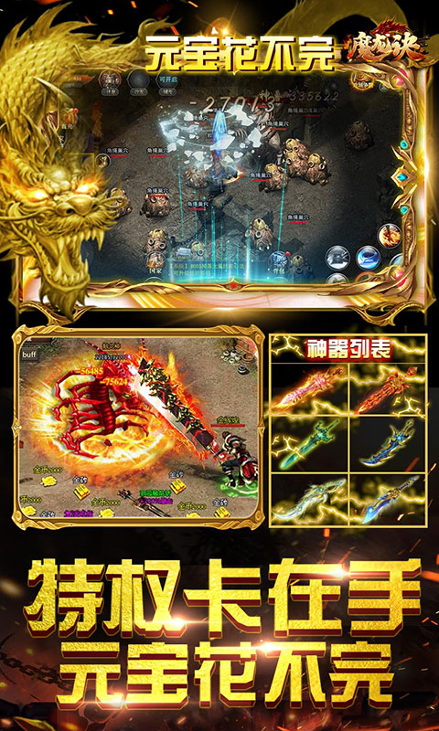 魔龙诀游戏截图5