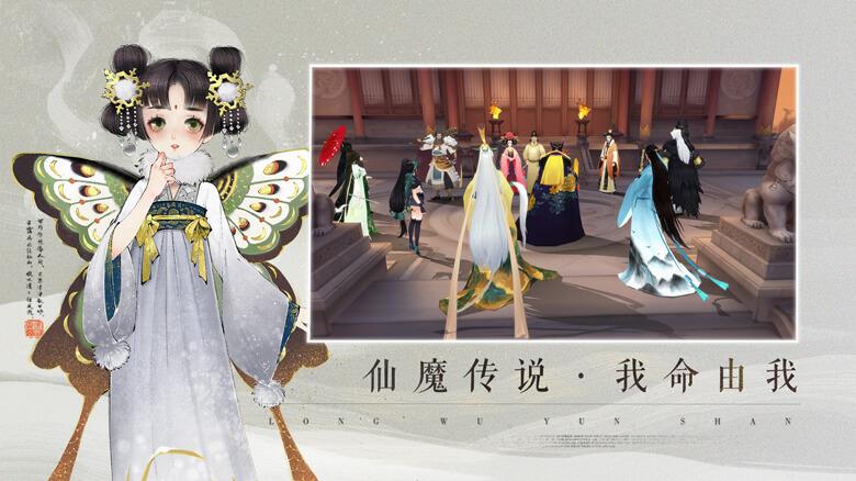 轩辕剑龙舞云山游戏截图2