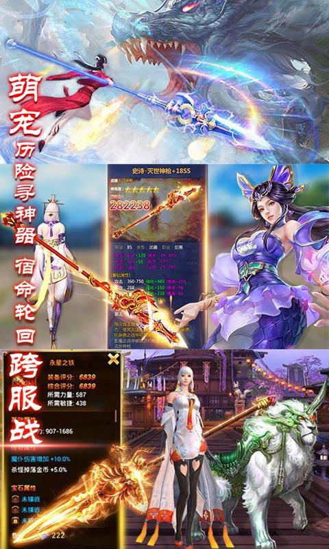 平妖传OL游戏截图5