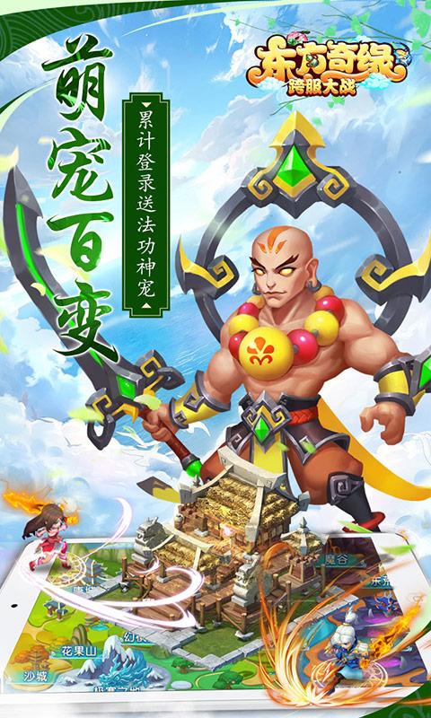 东方奇缘(西游续篇)游戏截图3