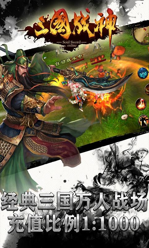 三国战神游戏截图3