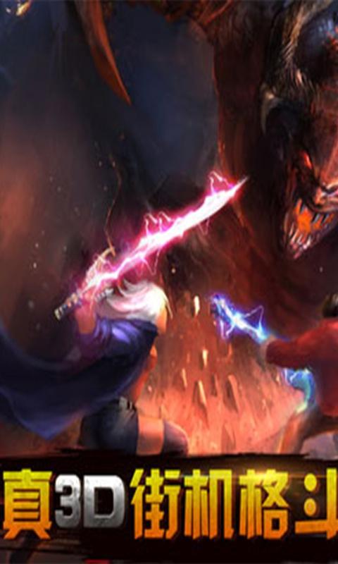 格斗刀魂online游戏截图1