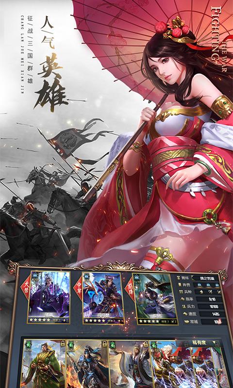 铁血王师游戏截图1