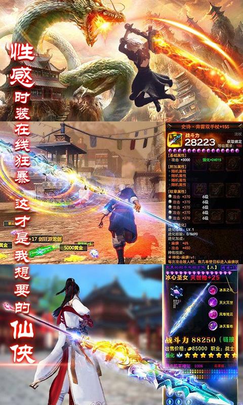 平妖传OL游戏截图2